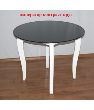 Стеклянный стол Император Круг Контраст